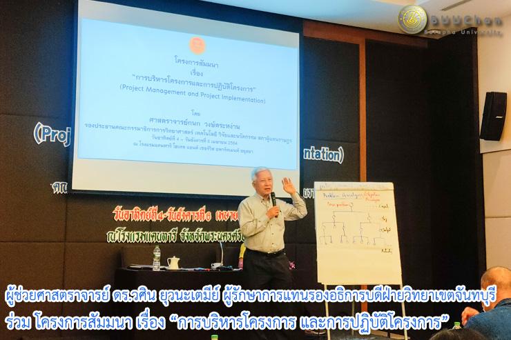 """ผู้ช่วยศาสตราจารย์ ดร.วศิน ยุวนะเตมีย์ ผู้รักษาการแทนรองอธิการบดีฝ่ายวิทยาเขตจันทบุรี มหาวิทยาลัยบูรพา ร่วม โครงการสัมมนา เรื่อง """"การบริหารโครงการ และการปฏิบัติโครงการ"""""""