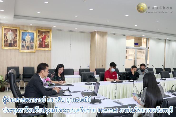 00 รองอธิการบดีฝ่ายวิทยาเขตจันทบุรี ประชุมปรับปรุงระบบเครือข่าย ภายในวิทยาเขตจันทบุรี