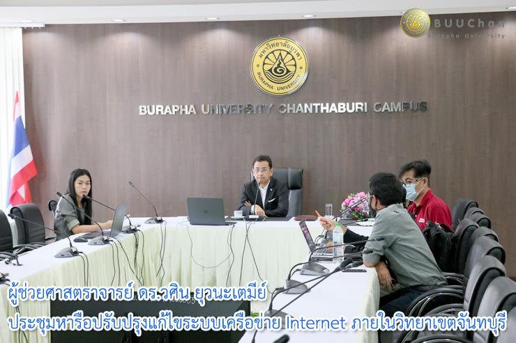 01รองอธิการบดีฝ่ายวิทยาเขตจันทบุรี ประชุมปรับปรุงระบบเครือข่าย ภายในวิทยาเขตจันทบุรี