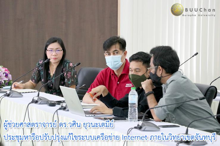 02รองอธิการบดีฝ่ายวิทยาเขตจันทบุรี ประชุมปรับปรุงระบบเครือข่าย ภายในวิทยาเขตจันทบุรี