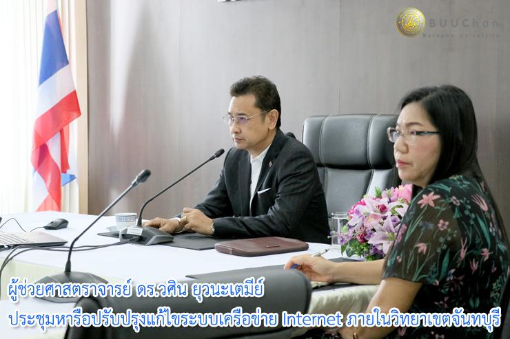 03รองอธิการบดีฝ่ายวิทยาเขตจันทบุรี ประชุมปรับปรุงระบบเครือข่าย ภายในวิทยาเขตจันทบุรี