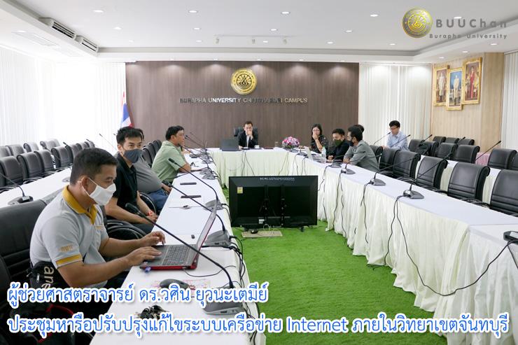 04รองอธิการบดีฝ่ายวิทยาเขตจันทบุรี ประชุมปรับปรุงระบบเครือข่าย ภายในวิทยาเขตจันทบุรี