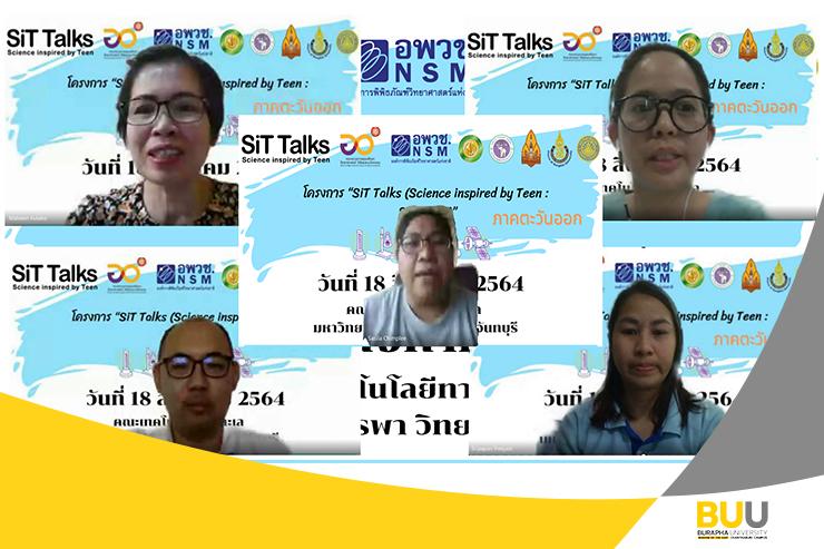 """01 ผลการจัดกิจกรรมโครงการ""""SiT Talks (Science inspired by Teen : SiT Talks)"""" รอบคัดเลือก ภาคตะวันออก"""