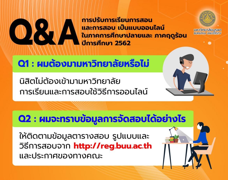 รวมคำถามคำตอบ โควิด 19 ม.บูรพา จันทบุรี