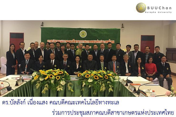 ดร.บัลลังก์  ร่วมการประชุมสภาคณบดีสาขาเกษตรแห่งประเทศไทย