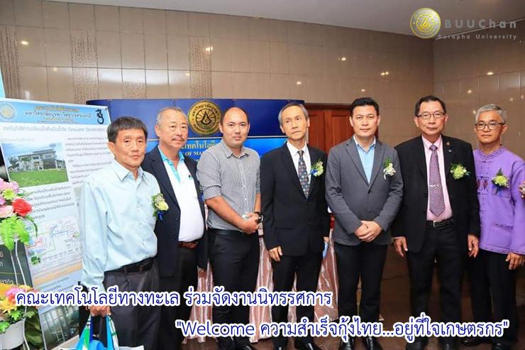 ร่วมจัดงานนิทรรศการ Welcome ความสำเร็จกุ้งไทย...อยู่ที่ใจเกษตรกร