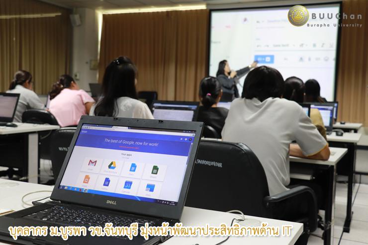 บุคลากร ม.บูรพา วข.จันทบุรี มุ่งหน้าพัฒนาประสิทธิภาพด้าน IT