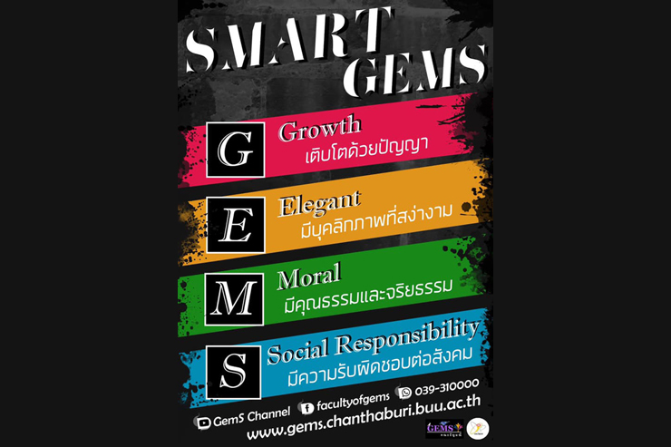 SMART GEMS