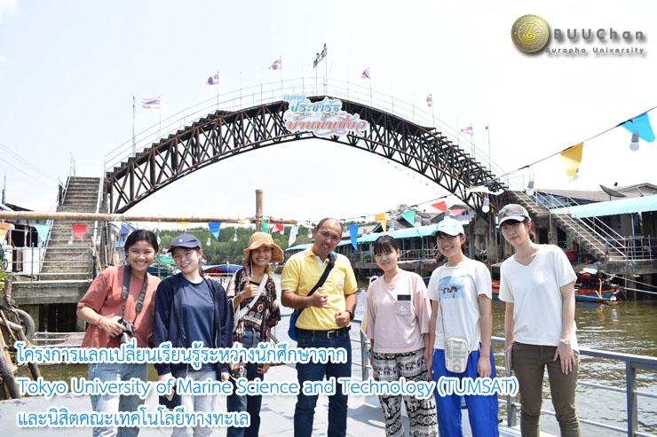 โครงการแลกเปลี่ยนเรียนรู้ระหว่างนักศึกษาจาก TUMSAT