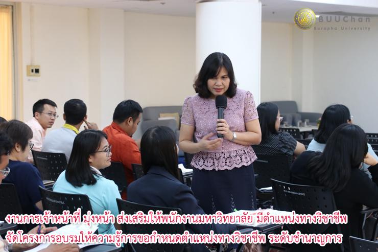 งานการเจ้าหน้าที่ ส่งเสริมให้พนักงานมหาวิทยาลัย มีตำแหน่งทางวิชาชีพ
