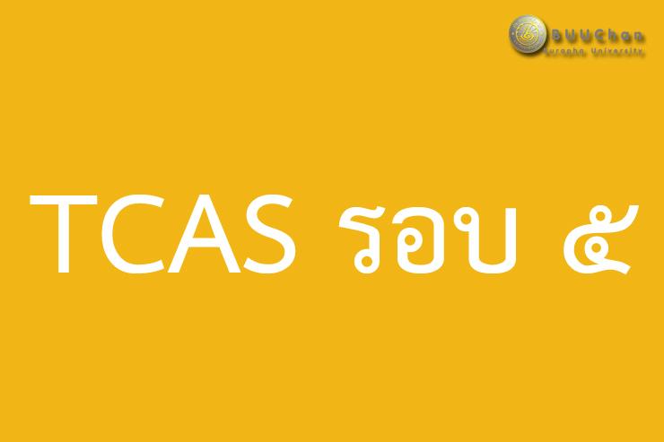 TCAS รอบ ๕ รับสมัคร วันที่ ๓๐ พ.ค. - ๑๐ มิ.ย. ๒๕๖๒