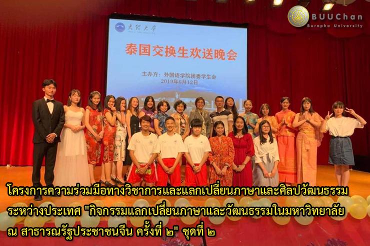 กิจกรรมแลกเปลี่ยนภาษาและวัฒนธรรมฯ Dali University (ISEP)