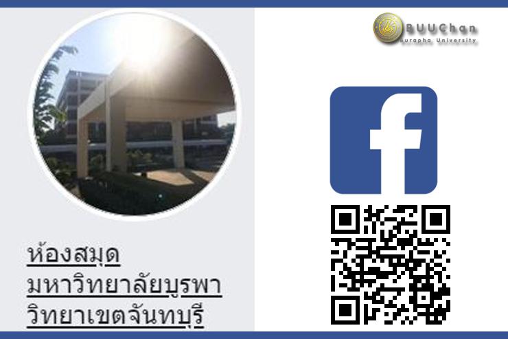 แนะนำ แฟนเพจ ห้องสมุด มหาวิทยาลัยบูรพา วิทยาเขตจันทบุรี