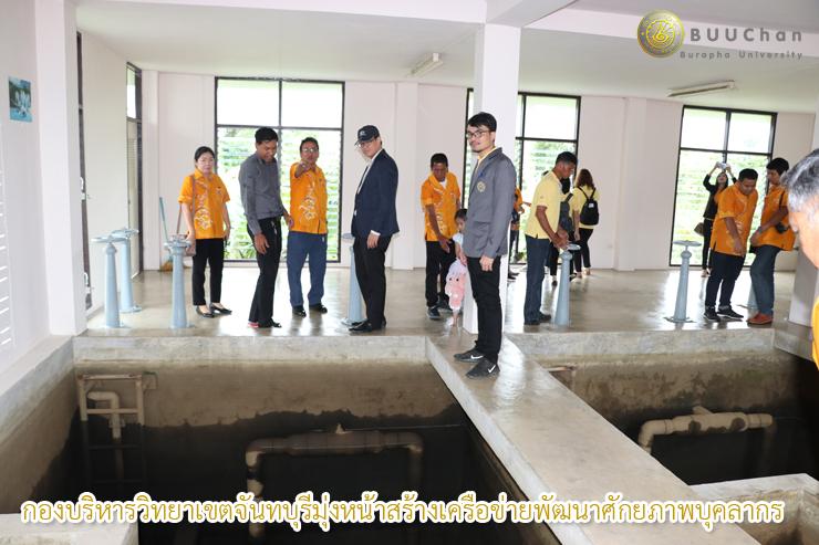 กองบริหารวิทยาเขตจันทบุรี สร้างเครือข่ายพัฒนาศักยภาพบุคลากร