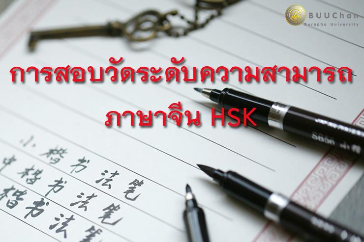 ม.บูรพา รับสมัครสอบวัดระดับความสามารถภาษาจีน HSK