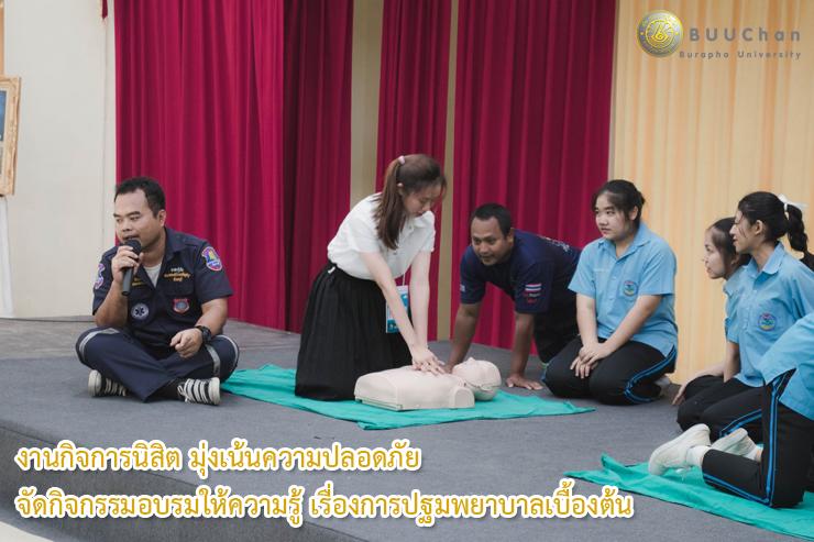งานกิจการนิสิต มุ่งเน้นความปลอดภัย อบรมเรื่องการปฐมพยาบาลเบื้องต้น