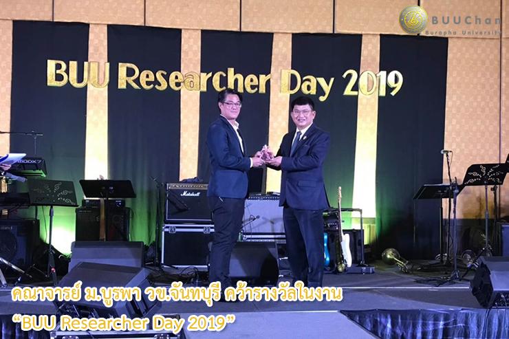"""คณาจารย์ วข.จันทบุรี คว้ารางวัลในงาน """"BUU Researcher Day 2019"""""""