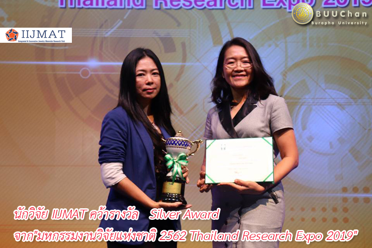 นักวิจัย IIJMAT คว้ารางวัลผลงานวิจัย Silver Award (IIJMAT)