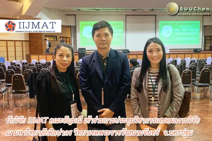 นักวิจัย IIJMAT เข้าร่วมการประชุมวิชาการเสนอผลงานวิจัยฯ (IIJMAT)