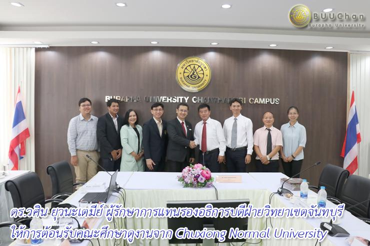 ดร.วศิน ต้อนรับคณะศึกษาดูงานจาก Chuxiong Normal University