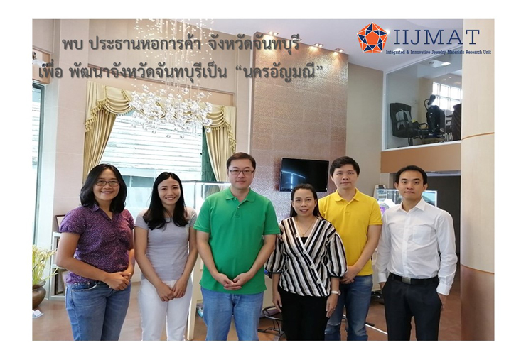 นักวิจัย IIJMAT เข้าพบประธานหอการค้าจังหวัดจันทบุรี (IIJMAT)