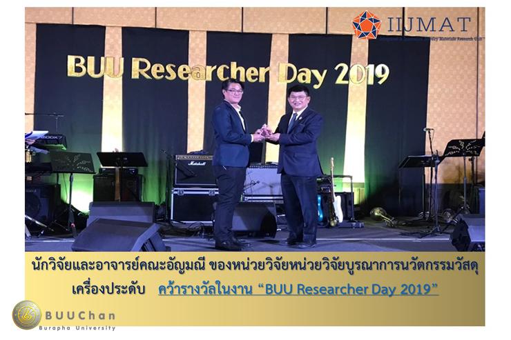 นักวิจัย IIJMAT รับรางวัล งาน BUU Researcher Day 2019