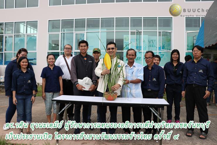 ดร.วศิน เป็นประธานเปิดโครงการสืบสานวัฒนธรรมข้าวไทย ครั้งที่ ๙