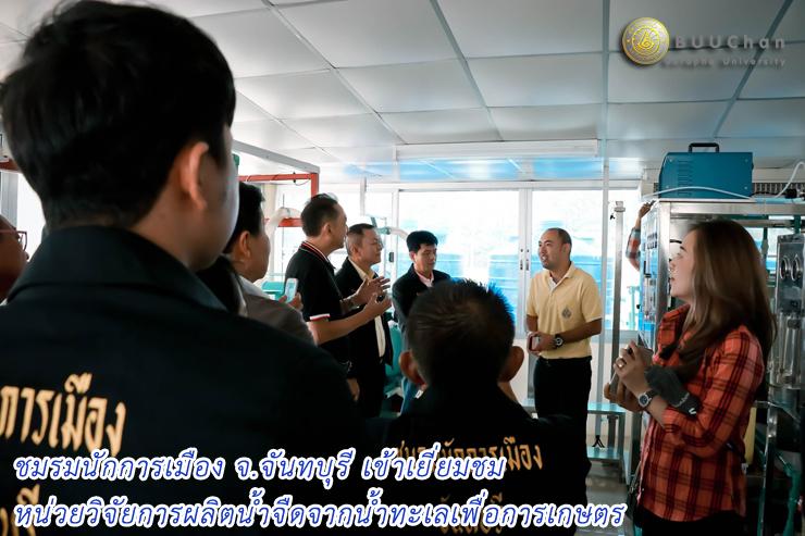 ชมรมนักการเมือง จ.จันทบุรี เข้าเยี่ยมชมหน่วยวิจัยการผลิตน้ำจืดฯ