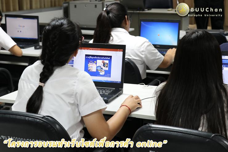 โครงการอบรมทำเว็บไซต์เพื่อการค้า Online