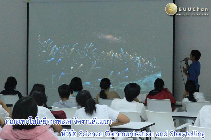 สัมมนา Science Communication and Storytelling