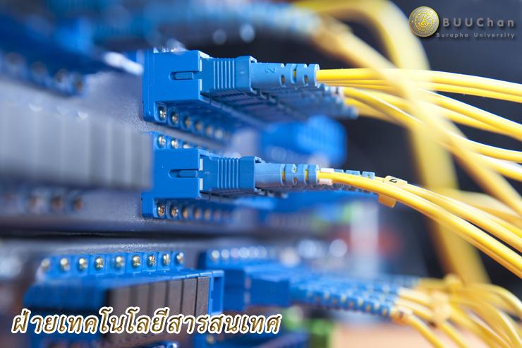 การซ่อมอุปกรณ์ระบบเครือข่าย (Core switch) ของอาคารเรียนรวม