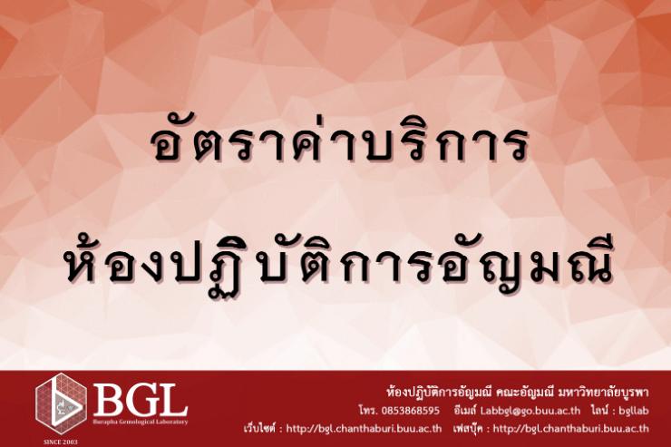 อัตราค่าบริการห้องปฏิบัติการอัญมณี ปี 2563 (BGL)
