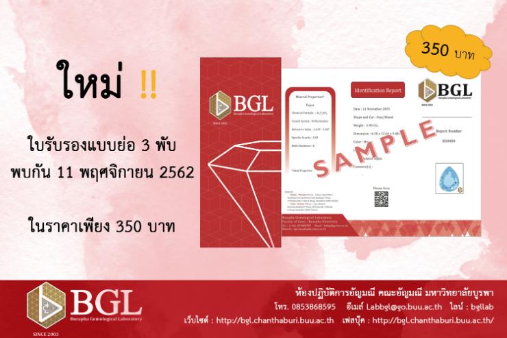 แนะนำบริการใหม่ ใบรับรองอย่างย่อ ชนิด 3 พับ (BGL)