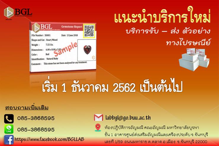 แนะนำบริการใหม่ บริการ รับ – ส่ง ตัวอย่างทางไปรษณีย์ (BGL)