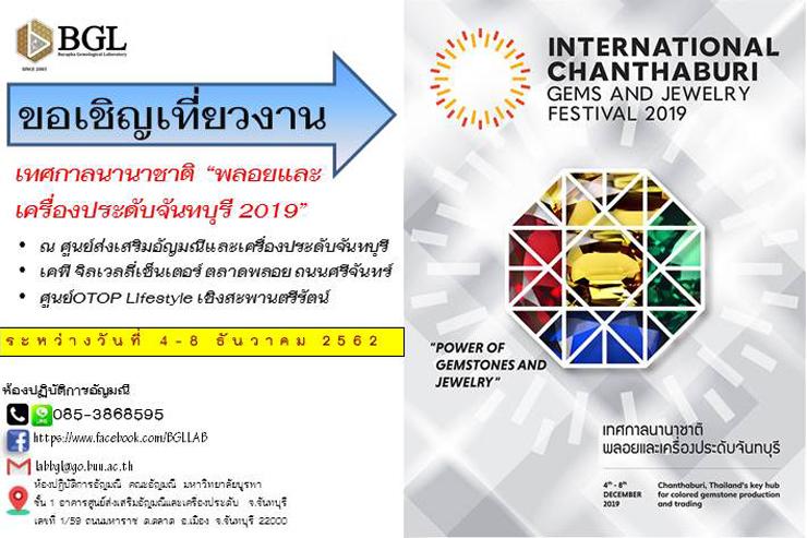 """ขอเชิญเที่ยวงาน """"พลอยและเครื่องประดับจันทบุรี 2019"""" (BGL)"""