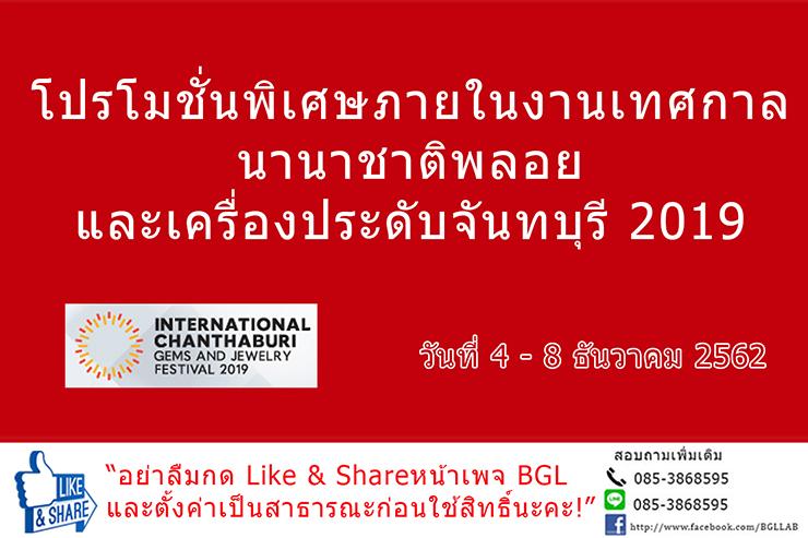 โปรโมชันพิเศษ เทศกาลนานาชาติพลอยและเครื่องประดับฯ (BGL)