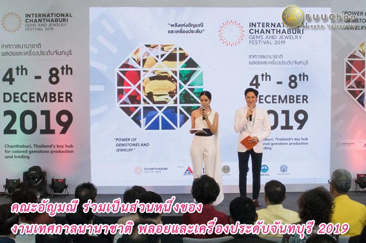 งานเทศกาลนานาชาติ พลอยและเครื่องประดับจันทบุรี 2019