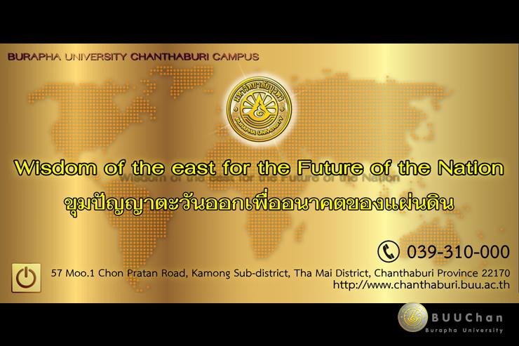 วิดีโอแนะนำ มหาวิทยาลัยบูรพา วิทยาเขตจันทบุรี