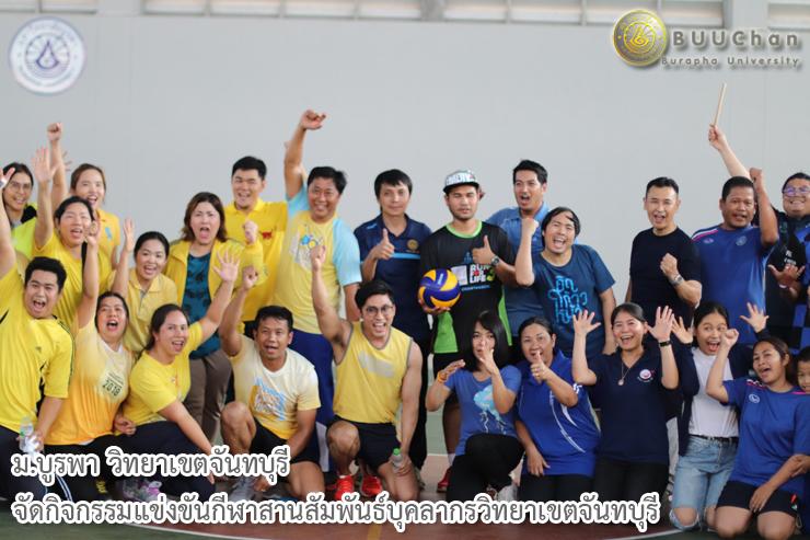 กิจกรรมแข่งขันกีฬาสานสัมพันธ์บุคลากรวิทยาเขตจันทบุรี