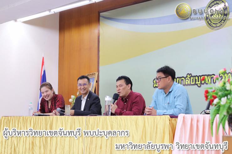 ผู้บริหารวิทยาเขตจันทบุรี พบปะบุคลากร
