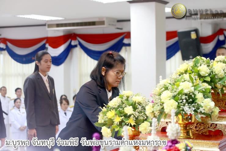 ม.บูรพา จันทบุรี ร่วมพิธี วันพ่อขุนรามคำแหงมหาราช