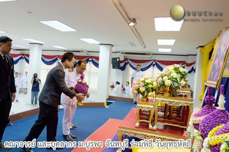 คณาจารย์ และบุคลากร ม.บูรพา จันทบุรี ร่วมพิธี วันยุทธหัตถี