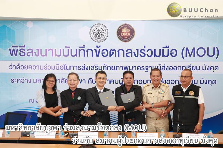 พิธีลงนาม MOU ร่วมกับสมาคมผู้ประกอบการส่งออกทุเรียน มังคุด
