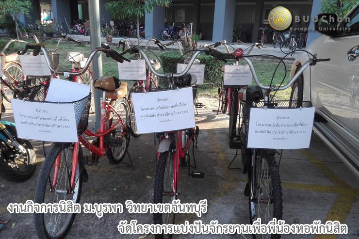 โครงการแบ่งปันจักรยานเพื่อพี่น้องหอพักนิสิต ประจำปีการศึกษา ๒๕๖๒