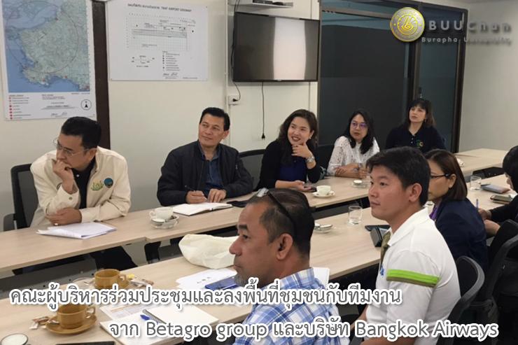 ประชุมลงพื้นที่กับทีมงาน Betagro group และ Bangkok Airways
