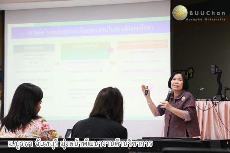ม.บูรพา จันทบุรี มุ่งหน้าพัฒนางานด้านวิชาการ
