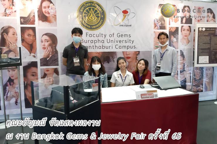 งานแสดงผลงาน ณ งาน Bangkok Gems & Jewelry Fair ครั้งที่ 65
