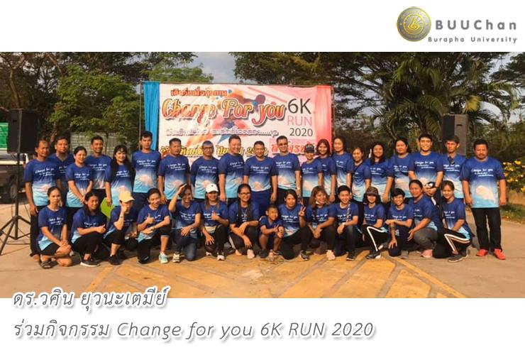 ดร.วศิน ร่วมกิจกรรม Change for you 6K RUN 2020