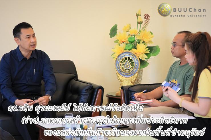 ดร.วศิน ให้สัมภาษณ์การเพิ่มประสิทธิภาพแหล่งกักเก็บก๊าซฯ