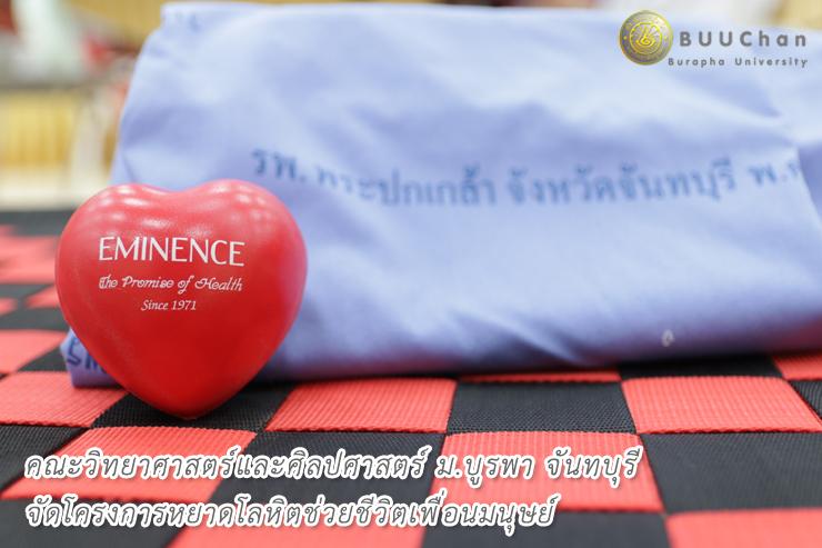 ม.บูรพา จันทบุรี จัดโครงการหยาดโลหิตช่วยชีวิตเพื่อนมนุษย์